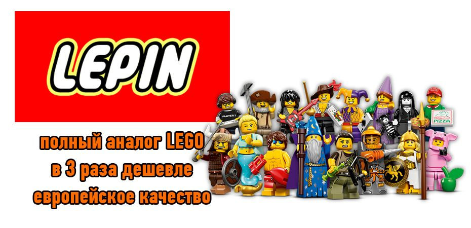 lepin-by